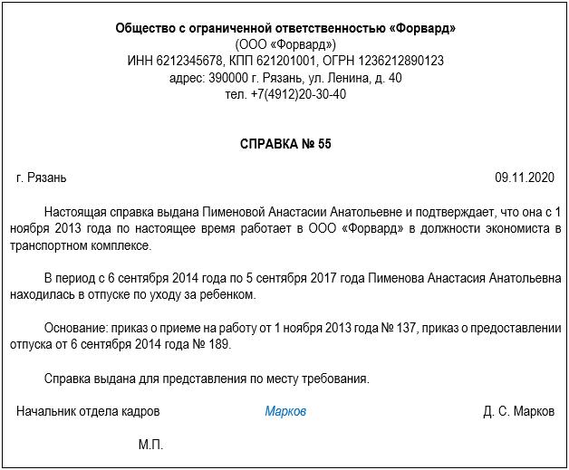 spravka-straxovom-stazhe-6B4459.png